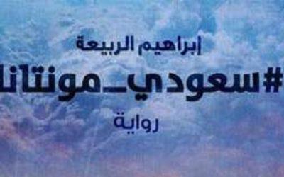 """رواية """"سعودي مونتانا"""": قصة حقيقية تروي معاناة الزواج المختلط"""