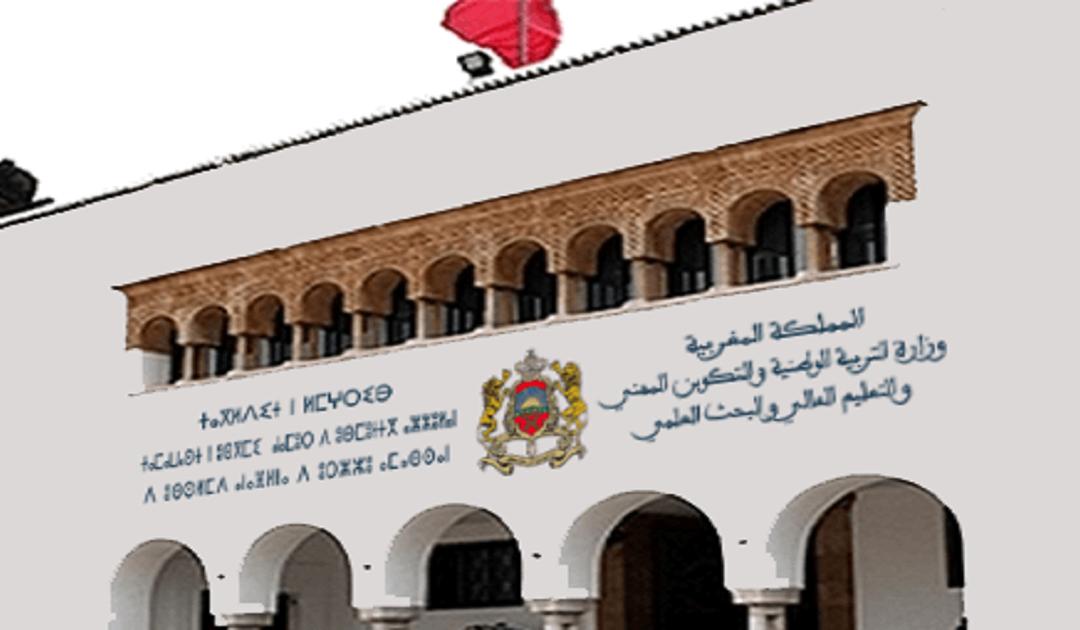 هام للموجزين..وزارة التربية الوطنية تعلن عن إجراء مباراة للأساتذة
