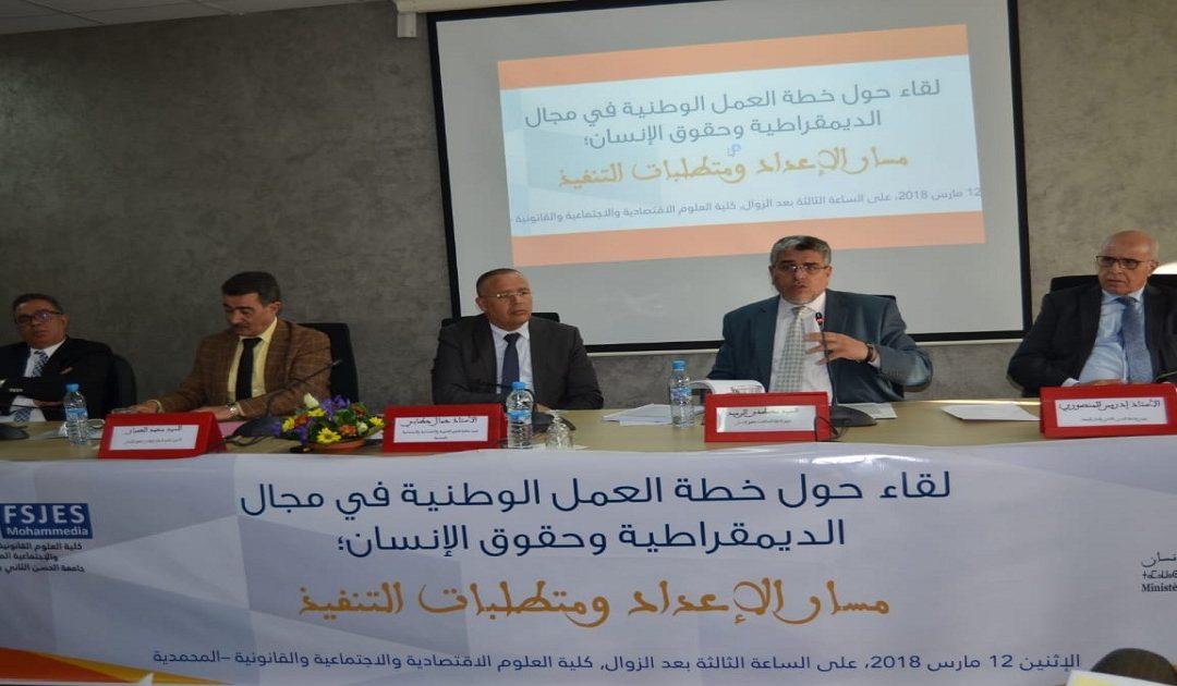 كلية الحقوق المحمدية تحسس بالمعايير الدولية لحماية حقوق الطفل