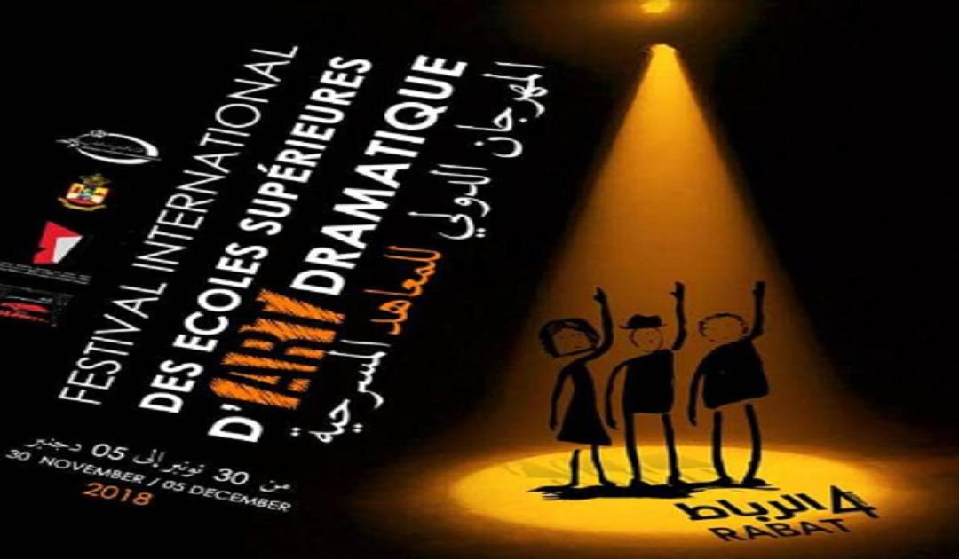 تنظيم الدورة الرابعة للمهرجان الدولي للمعاهد المسرحية بالرباط