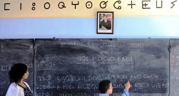 600 ألف تلميذ مغربي يدرسون الأمازيغية