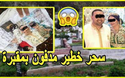 صادم..العثور على طلاسم سحرية على صور عروسين بفاس
