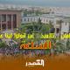 فيديو : الساعة الإضافية تخرج التلاميذ للإحتجاج أمام البرلمان