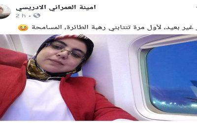صورة لرئيسة دائرة عن البيجيدي عبر طائرة تشعل غضب ساكنة بعد ساعات من هدم منازلهم بمراكش