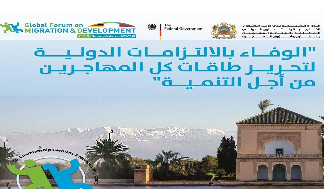 وزارة بنعتيق تحتضن المنتدى العالمي حول الهجرة والتنمية – ألمانيا والمغرب بمراكش