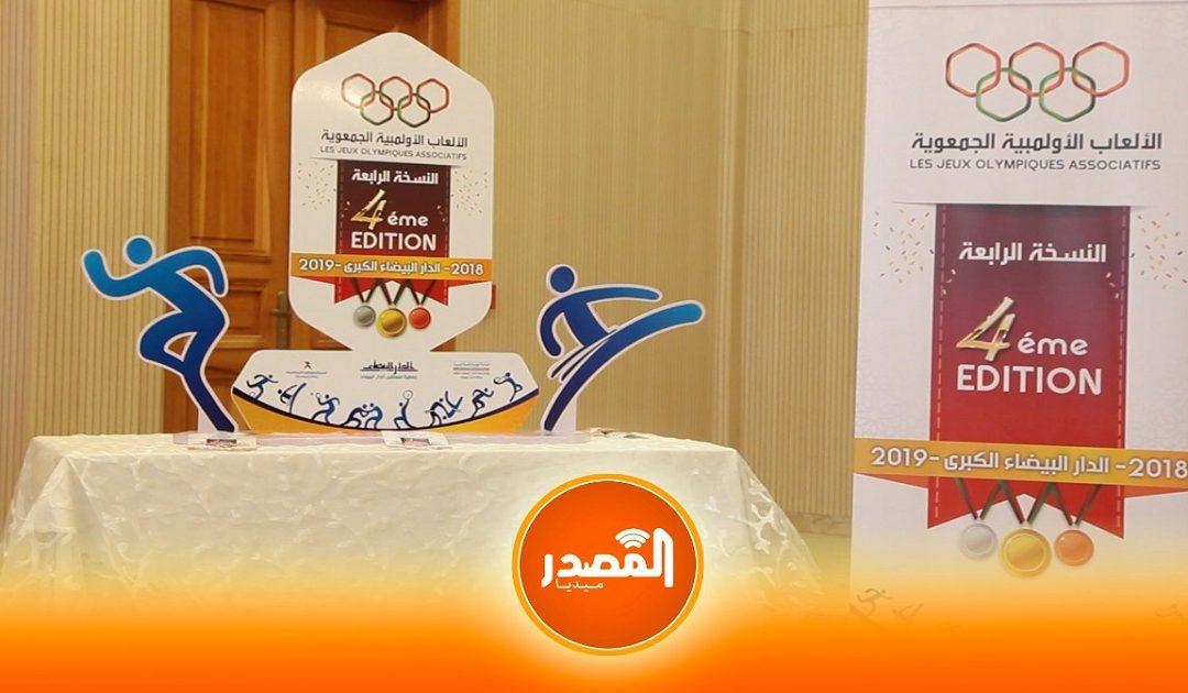 الإعلان عن الألعاب الأولمبية الجمعوية في نسختها الرابعة بالدارالبيضاء