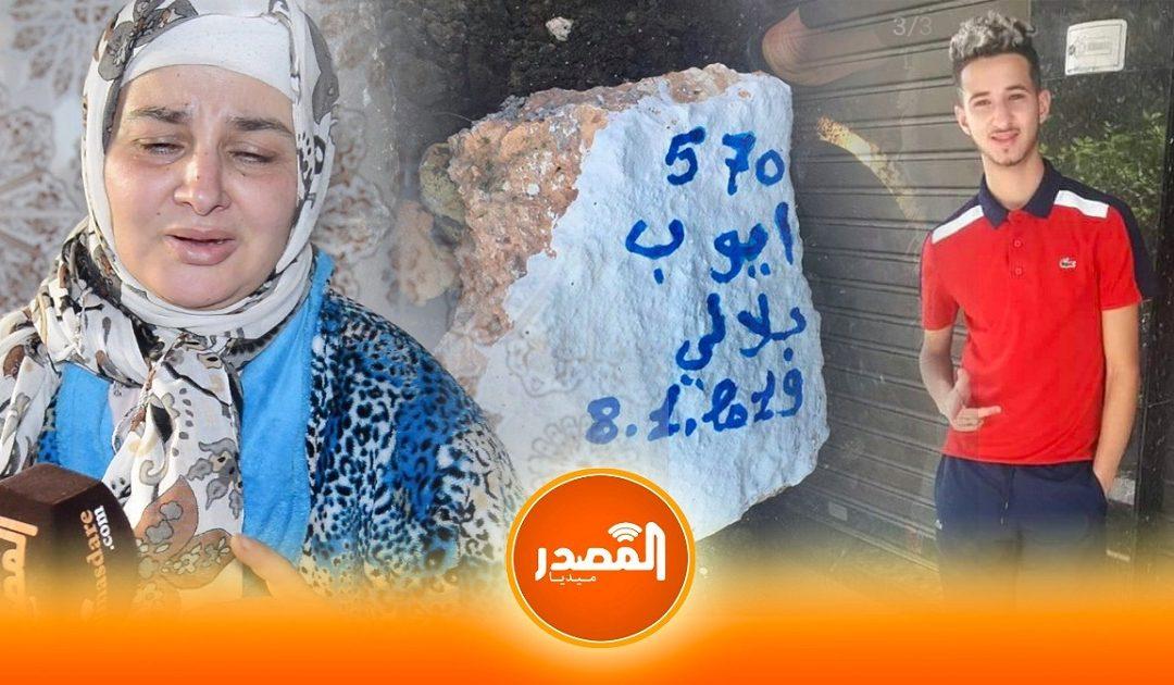 أم المرحوم أيوب : المدرسة و السبيطار هما لي قتلو ليا ولدي