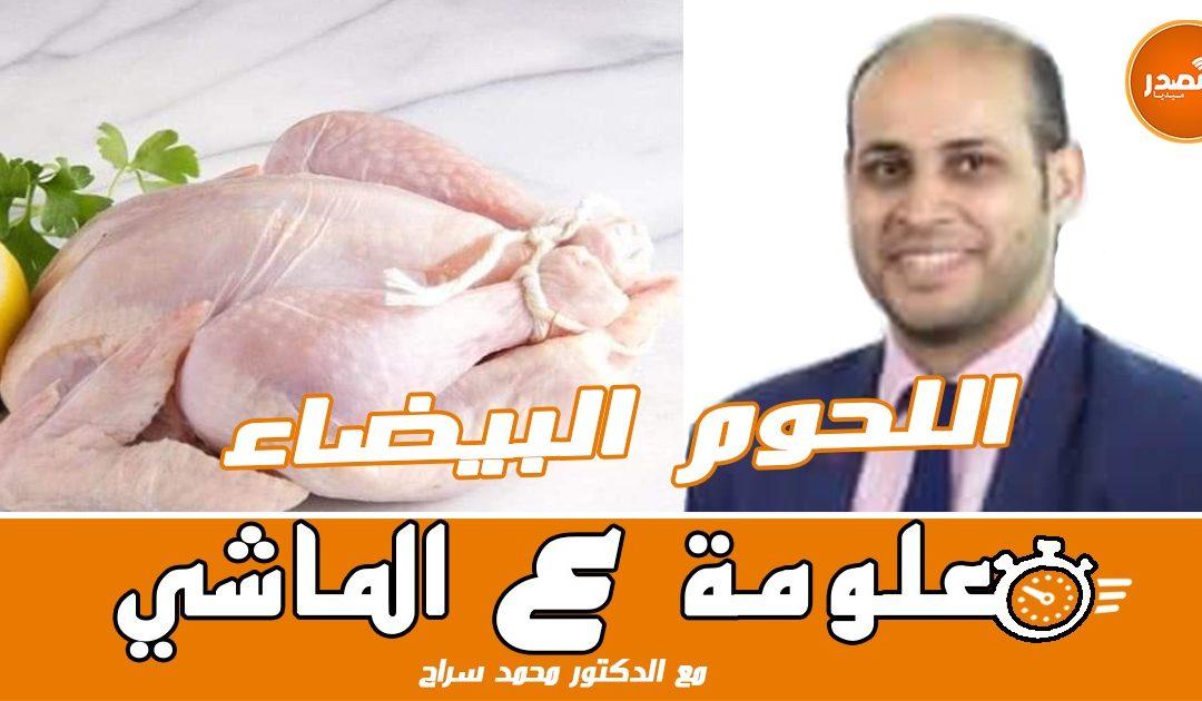 معلومة ع الماشي : فوائد لحم الدجاج