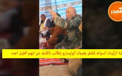 قبيلة الركيبات السواعد تنتفض بمخيمات البوليساريو وتطالب بالكشف عن ابنهم الخليل احمد