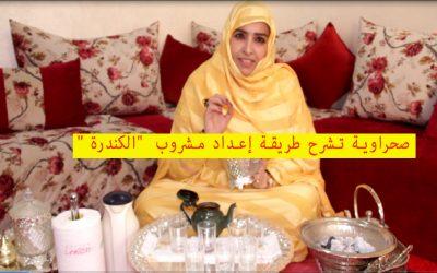 """صحراوية تشرح طريقة إعداد مشروب """" الكندرة """" المشروب الثاني بعد الشاي بالصحراء"""