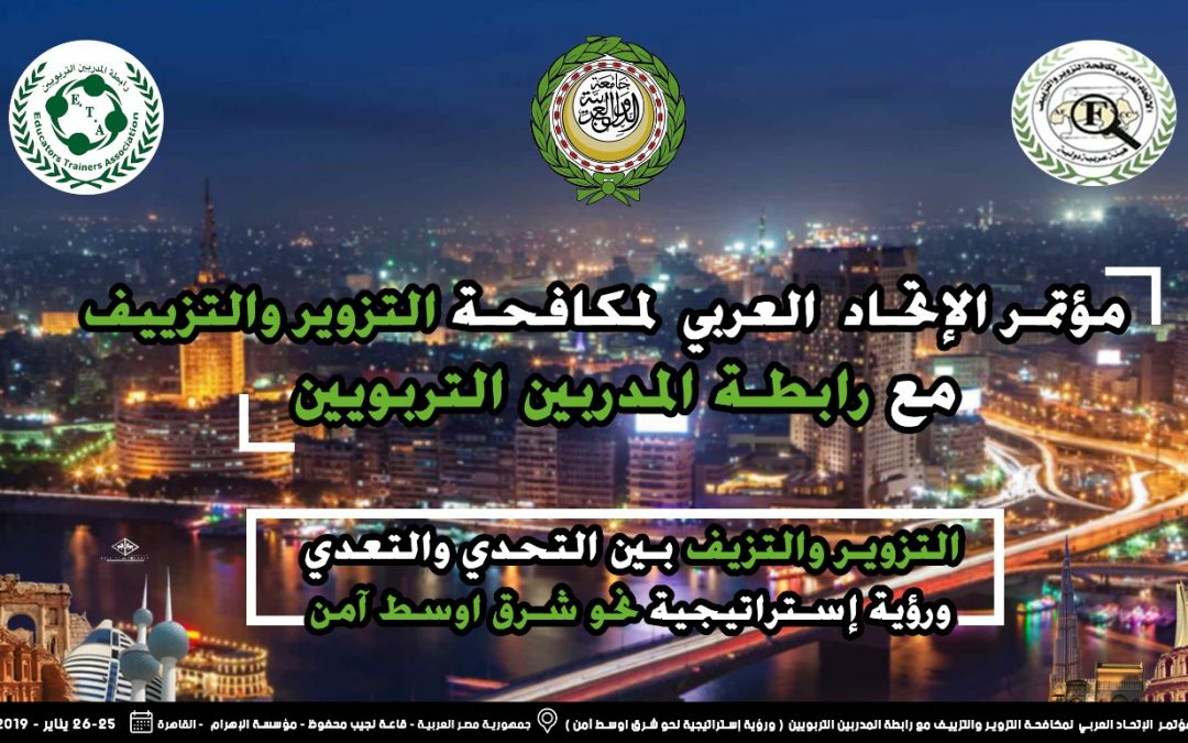 مؤتمر الاتحاد العربي لمكافحة التزويير والتزييف مع رابطة المدربين التربويين يبدء فعالياته من القاهرة بمؤسسة الاهرام