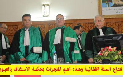 بالفيديو :افتتاح السنة القضائية بمحكمة الاستئناف بالعيون وهذه اهم المنجزات