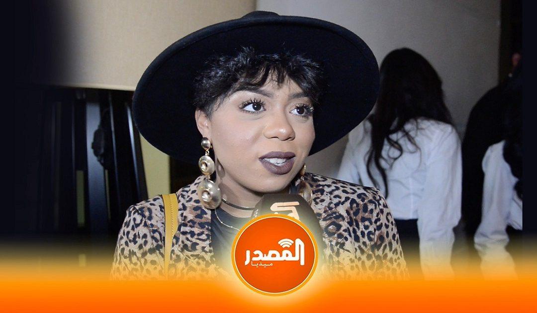 خولة مجاهد: قريبا جديدي الفني بالدارجة المغربية