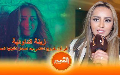 زينة الداودية تتحدث عن أغنيتها المصرية و لقائها بالجمهور المصري وعن جديدها الفني