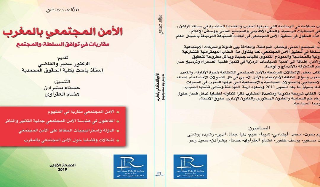 الأمن المجتمعي بالمغرب : مقاربات في توافق السلط والمجتمع