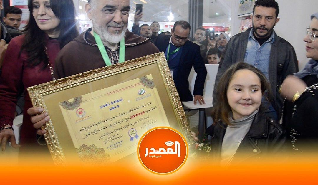 تكريم مريم امجون الفائزة بتحدي القراءة العربي في المعرض الدولي للكتاب بالدارالبيضاء