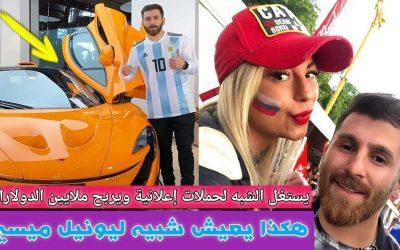 شاهد كيف يعيش الشاب الإيراني الذي يشبه ميسي،، يستغل الشبه لحملات إعلانية ويربح الملايين..!!