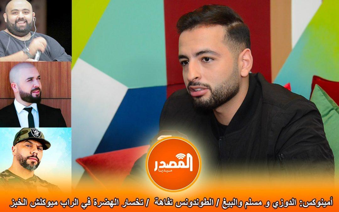 أمينوكس: الدوزي و مسلم والبيغ / الطوندونس تفاهة / تخسار الهضرة في الراب ميوكلش الخبز