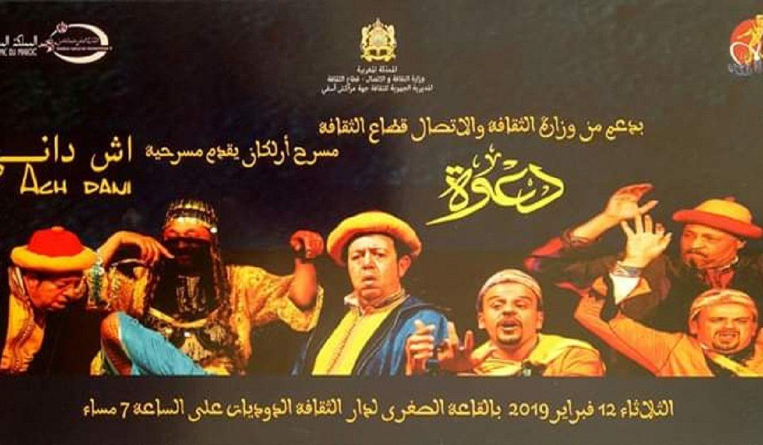"""مسرحية """"أش داني"""" تعانق الجمهور المراكشي بتوليفة احتفالية تراثية"""