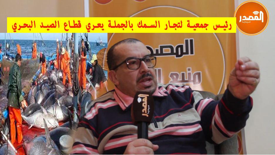 رئيس جمعية لتجار السمك بالجملة يعري قطاع الصيد البحري بالعيون