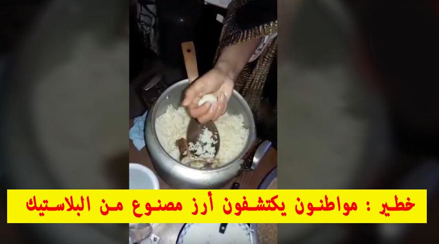 خطير : مواطنون يكتشفون أرز مصنوع من البلاستيك