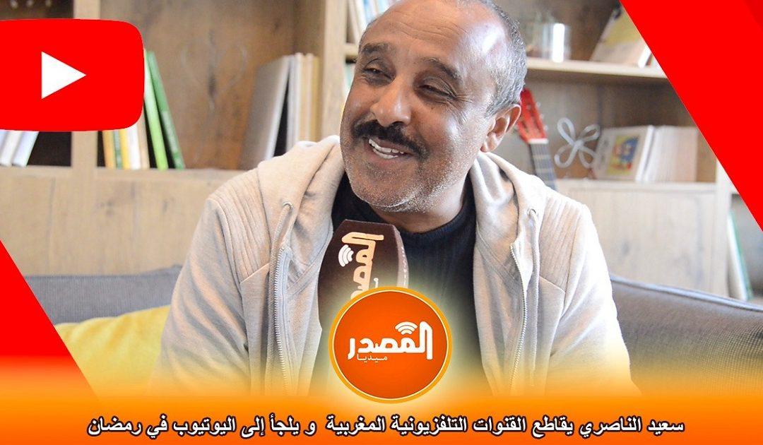 سعيد الناصري يقاطع القنوات التلفزيونية المغربية و يلجأ إلى اليوتيوب في رمضان
