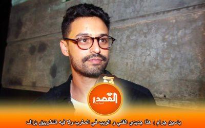 ياسين جرام : هذا جديدي الفني و الويب في المغرب ولا فيه التخربيق بزاف