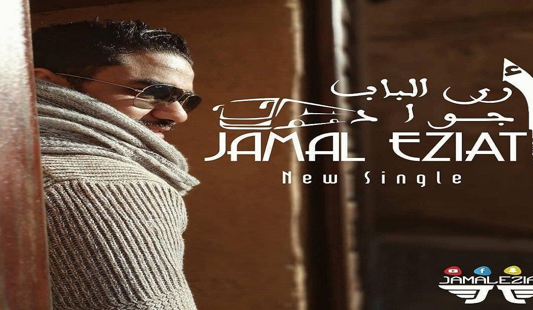 جمال الدين الزياتي يستعد لإصدار أغنيته الجديدة