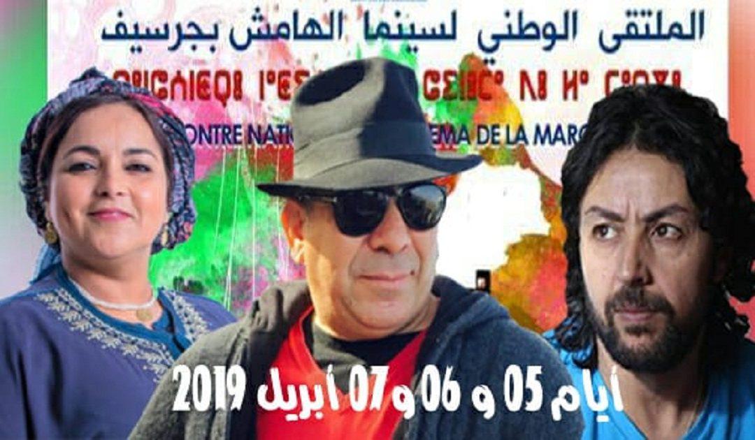 تنظيم الملتقى الوطني لسينما الهامش بجرسيف