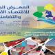 تنظيم الدورة الثالثة للمعرض الجهوي للاقتصاد الاجتماعي والتضامني بجهة الشرق