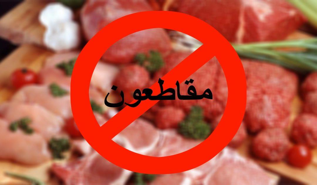 هل ترتفع أسعار اللحوم خلال شهر رمضان لتعيد زمن المقاطعة؟