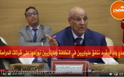 حمدي ولد الرشيد ننفق ملياريين في النظافة وملياريين نوزعها على شركات الحراسة