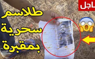 بالفيديو..العثور على طلاسم سحرية بأحد المقابر بالكارة