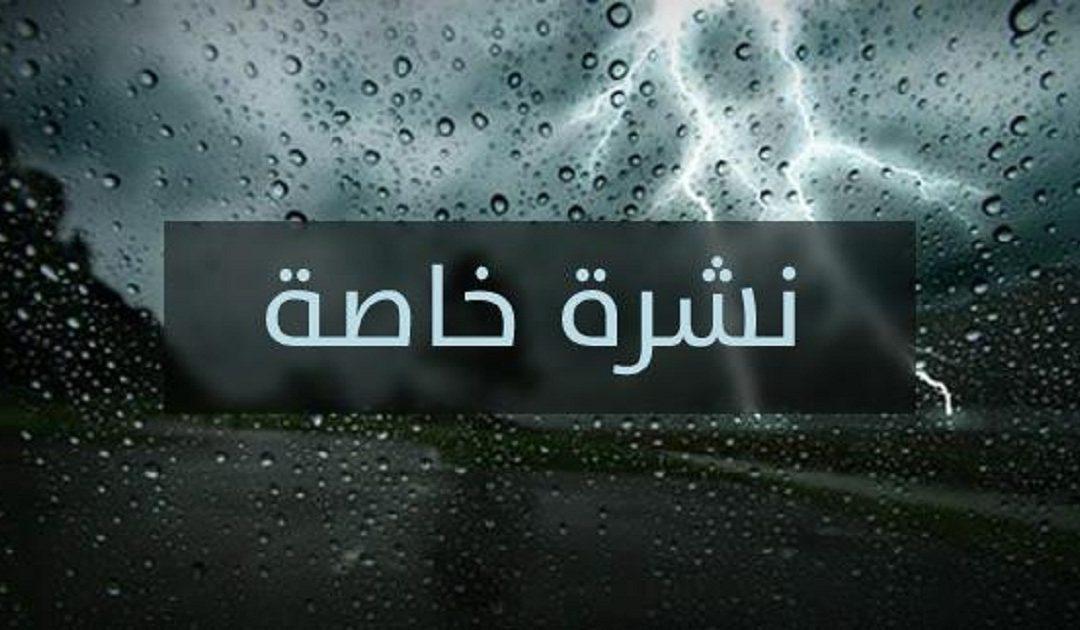 نشرة خاصة: زخات رعدية قوية بعد ظهر الجمعة بعدد من أقاليم المملكة