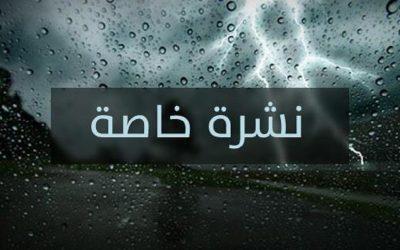 نشرة خاصة.. رياح قوية وزخات رعدية وتساقط الثلوج في عدد مناطق المملكة