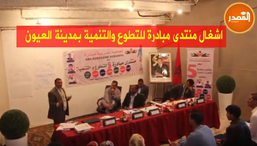 اشغال منتدى مبادرة للتطوع والتنمية بمدينة العيون