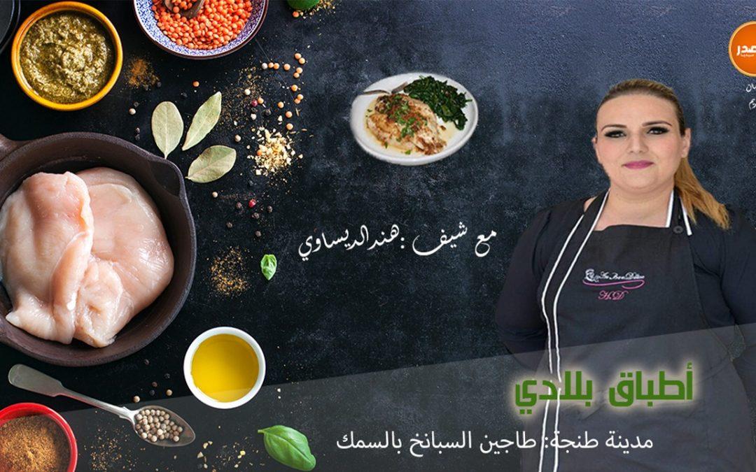 """اطباق بلادي :  طاجين طنجاوي """" السبانخ بالسمك"""""""