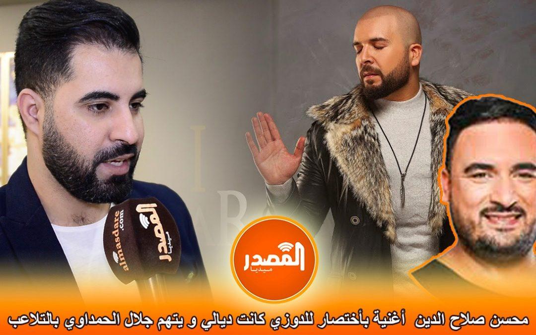 محسن صلاح الدين: أغنية بأختصار للدوزي كانت ديالي و يتهم جلال الحمداوي بالتلاعب