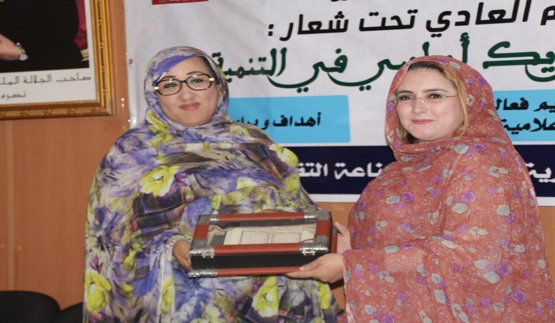 الجمعية المغربية للصحافة الرياضية فرع الاقاليم الجنوبية تكرم حجيبة ماء العينين
