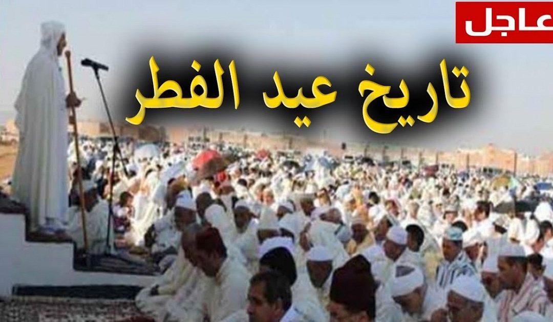 هذا أول أيام عيد الفطر بالمغرب