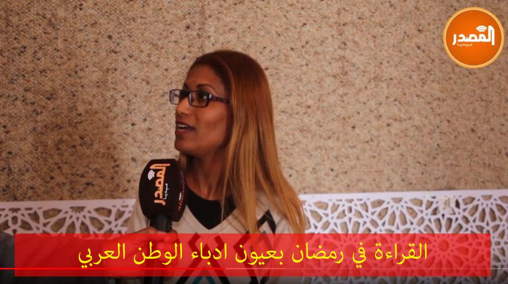 القراءة في رمضان بعيون ادباء الوطن العربي