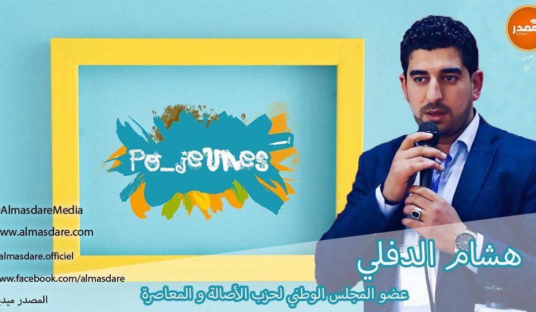 هشام الدفلي : الشباب المغربي تائه.. والبام حزب مؤسسات وليس حزب أشخاص