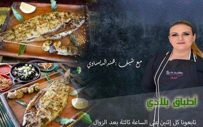 أطباق بلادي : من مدينة طنجة طبق السمك بالأعشاب الطبيعية و المشوي على الفحم