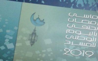 """المديرية الجهوية للثقافة بمراكش تنظم """"أماسي رمضان"""" بمناسبة اليوم الوطني للمسرح"""