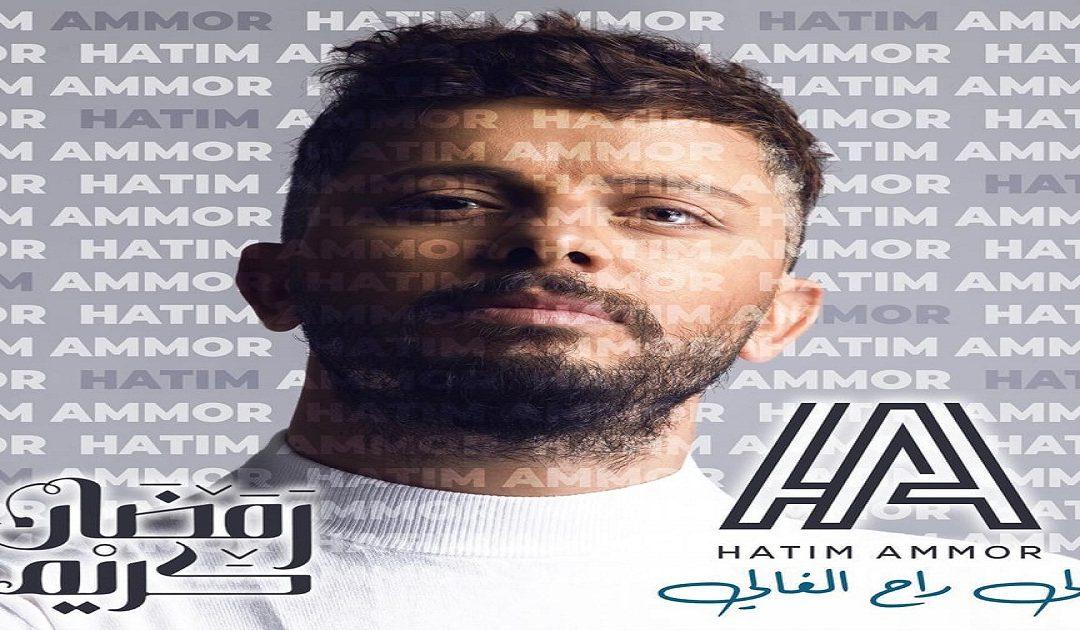 """بالفيديو..حاتم عمور يطرح أغنية """" إلى راح الغالي """" من مسلسل """" الماضي لايموت """""""