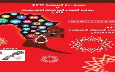 """تنظيم الدورة 11 لمعرض """"دار المعلمة"""" والدورة الثانية لمؤتمر النساء الحرفيات الإفريقيات"""