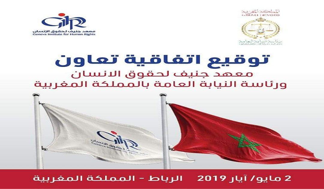 توقيع اتفاق تعاون بين رئاسة النيابة العامة المغربية ومعهد جنيف لحقوق الإنسان