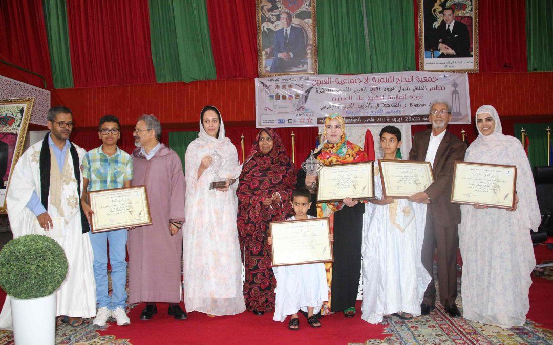 حفل إختتام ملتقى الأدب العربي بمدينة العيون