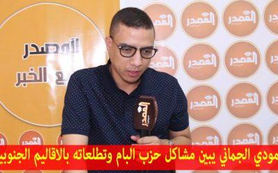 حمودي الجماني يبين مشاكل حزب البام وتطلعاته بالاقاليم الجنوبية