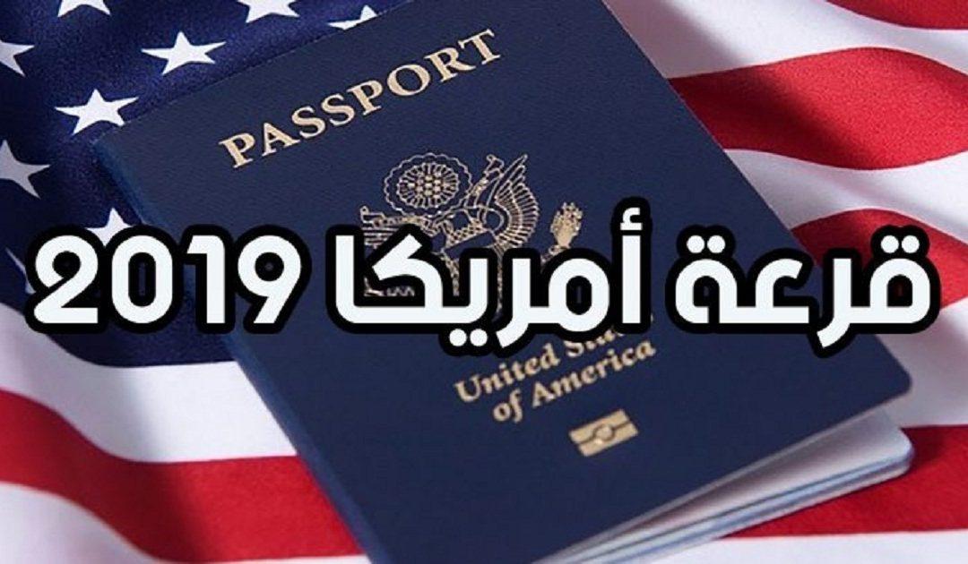 الإعلان عن نتائج قرعة الهجرة إلى الولايات المتحدة الأمريكية